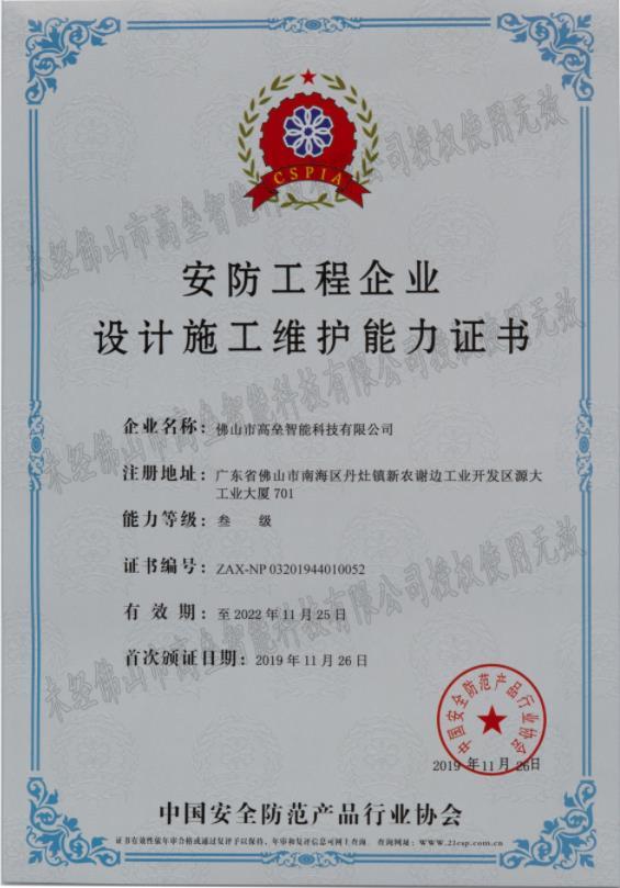 安防工程设计施工证书