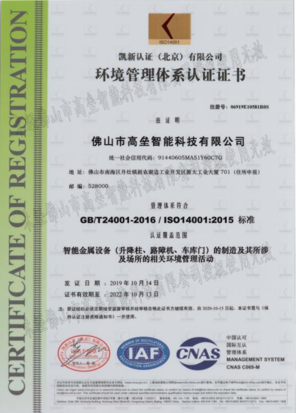 证书-环境管理认证证书