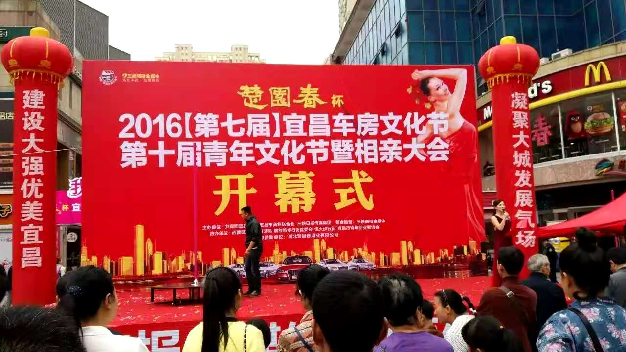 宜昌庆典活动策划