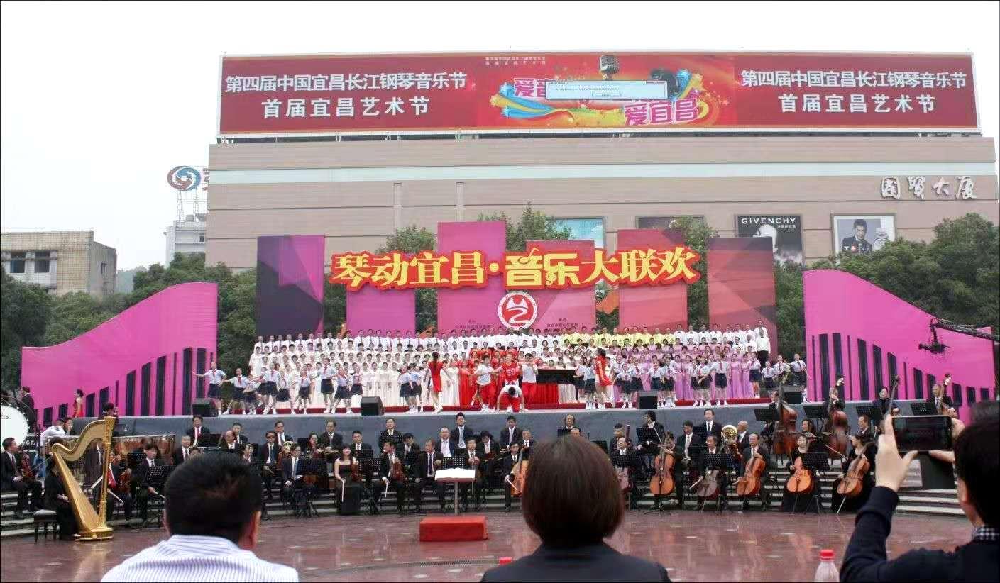 第四届中国宜昌长江音乐钢琴节