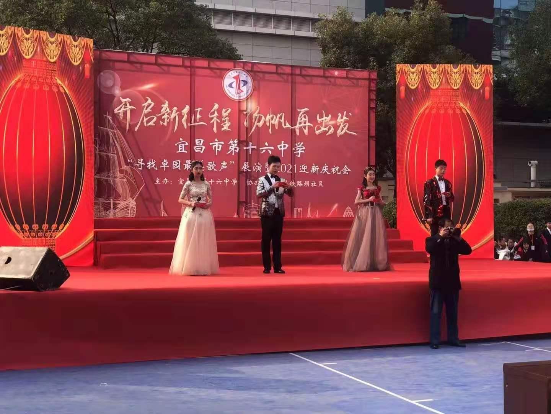 宜昌市第十六中2021迎新庆祝会