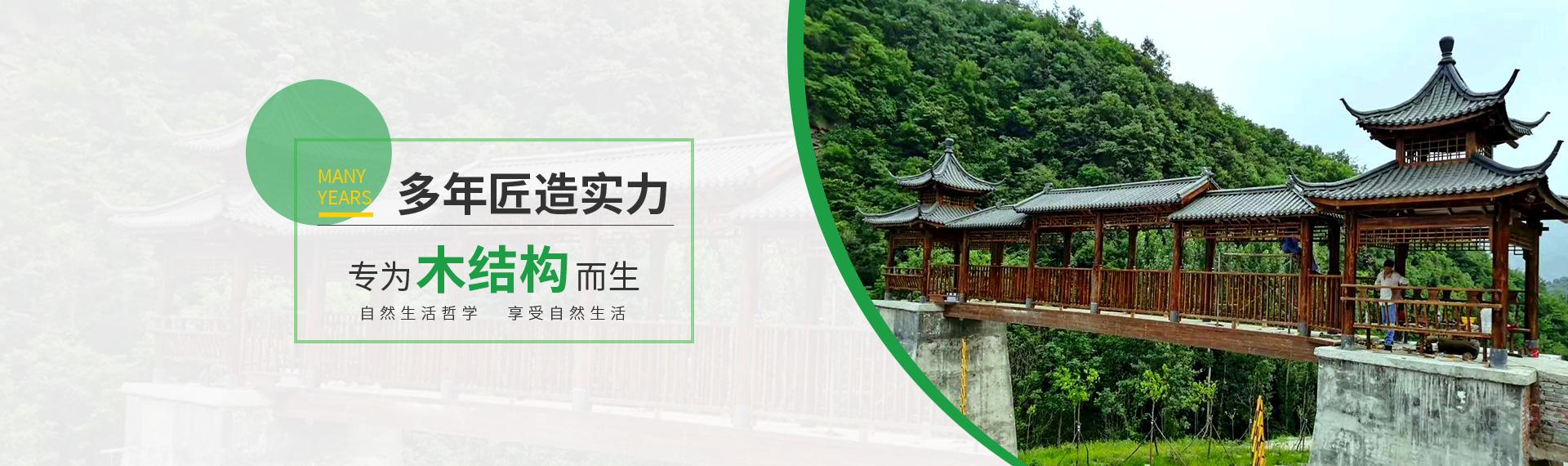 宜昌木屋别墅
