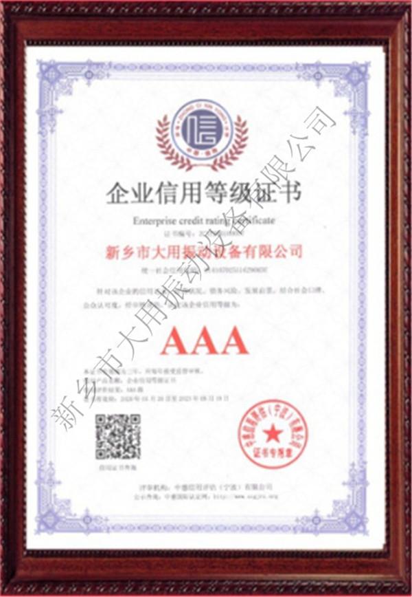 新乡大用设备荣誉证书