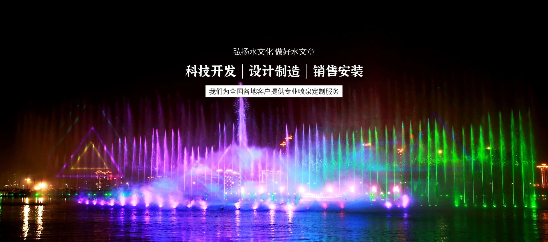 四川喷泉设备厂家