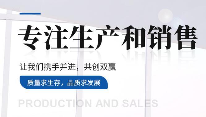 专注生产和销售