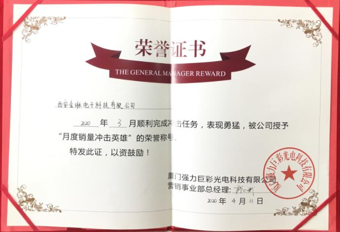 3月榮譽證書