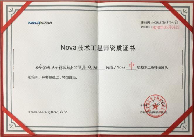 nova技術工程師資質證書