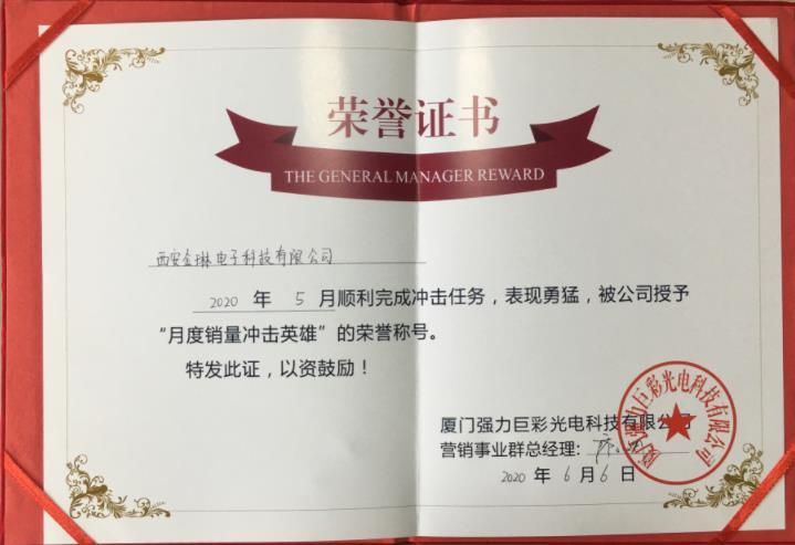 5月榮譽證書