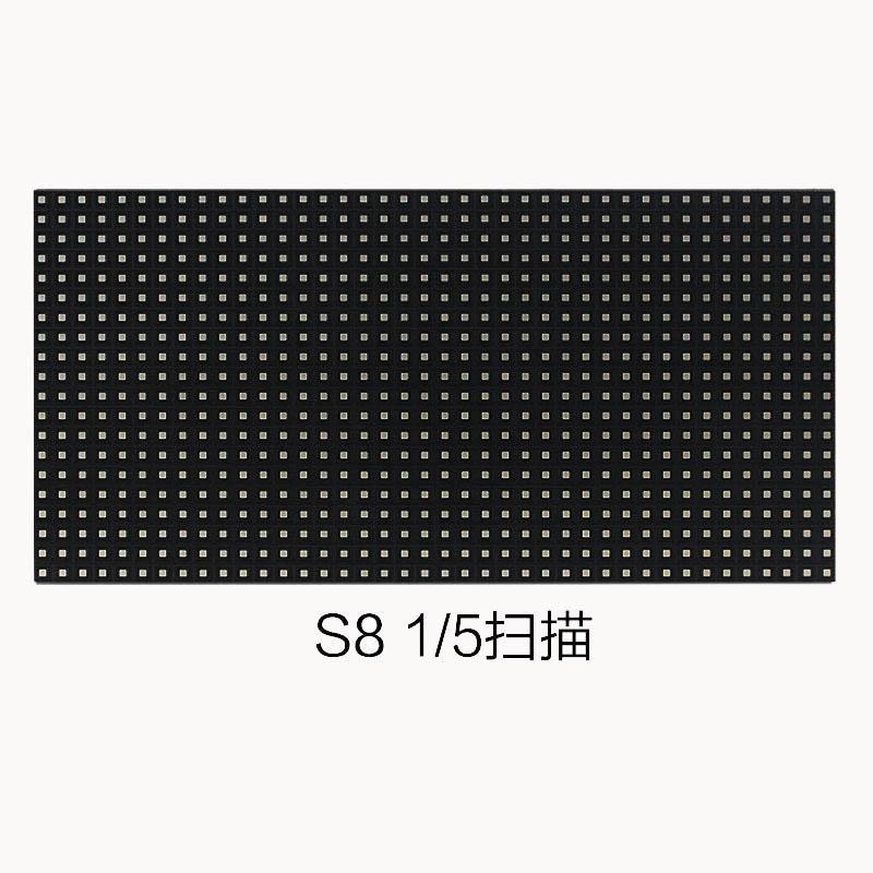 戶外表貼S8全彩 LED屏