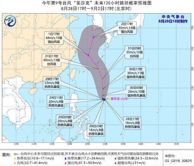 """中央氣象台28日消息,今年第9號台風""""美莎克""""生成"""