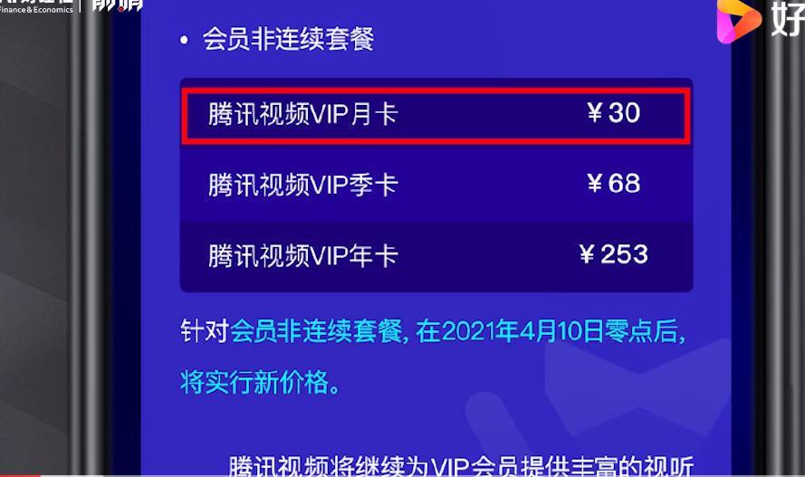 又一家漲價!視頻VIP會員變貴,低價時代結束?