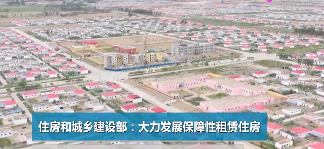 住建部要求發展保障性租賃住房 緩解青年人住房困難
