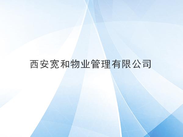 西安宽和物业管理有限公司