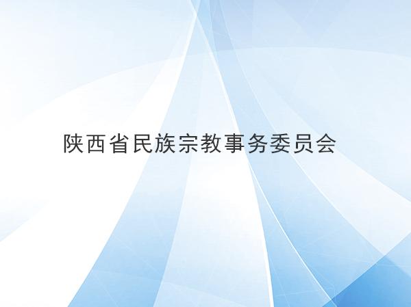 陕西省民族宗教事务委员会