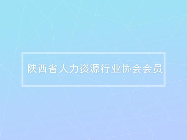 陕西省人力资源行业协会会员