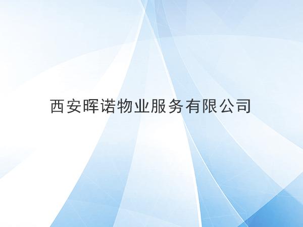 西安晖诺物业服务有限公司