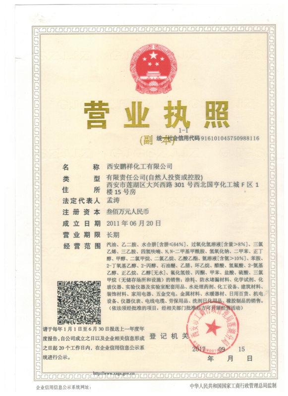 西安鹏祥化工营业执照