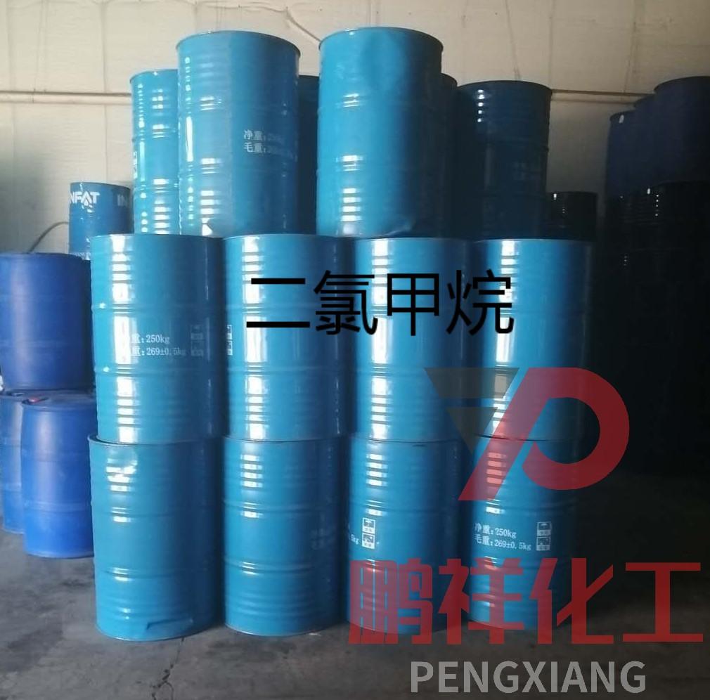 西安二氯甲烷