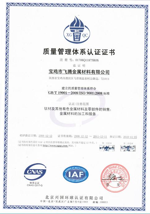 金属材料ISO9001质量体系证书