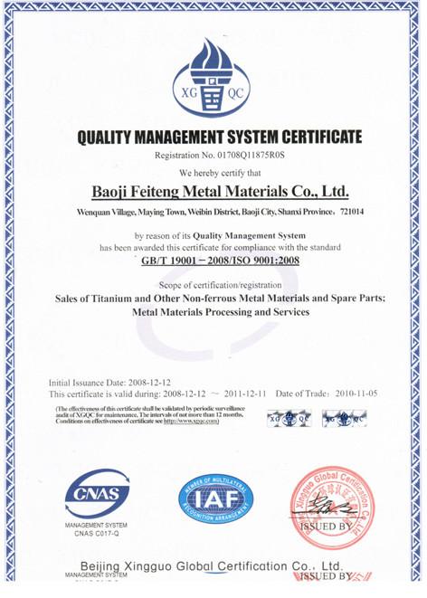 金属材料ISO9001质量体系(英文)证书