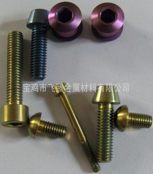 钛合金标准件制造