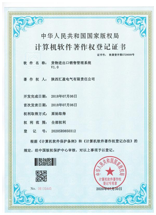 货物进出口销售管理系统证书
