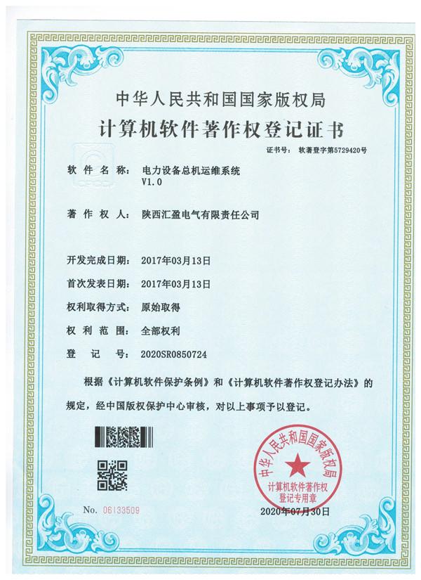 电力设备总计运维系统证书