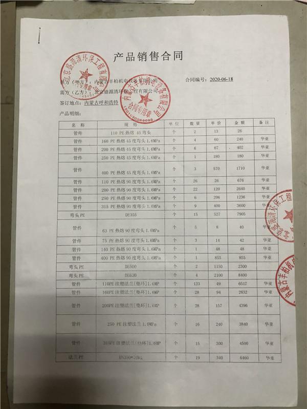 华亚系列管材合作案例