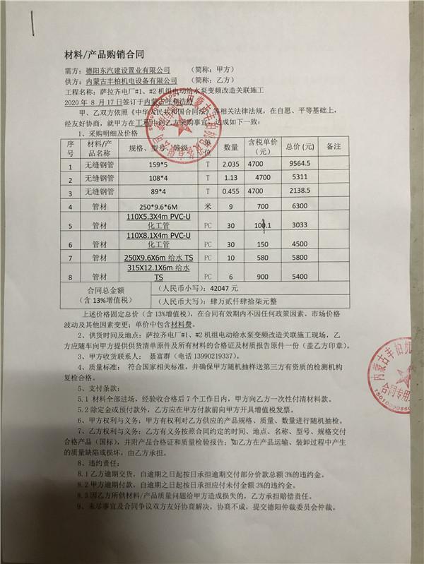 内蒙古协羽化工管材合作案例