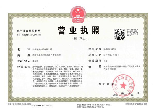 西安泽邦电炉有限公司(营业执照20200612)