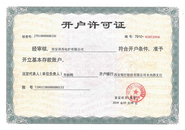 西安泽邦电炉开户许可证