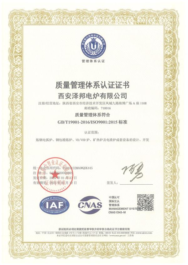 西安泽邦电炉有限公司质量认证书