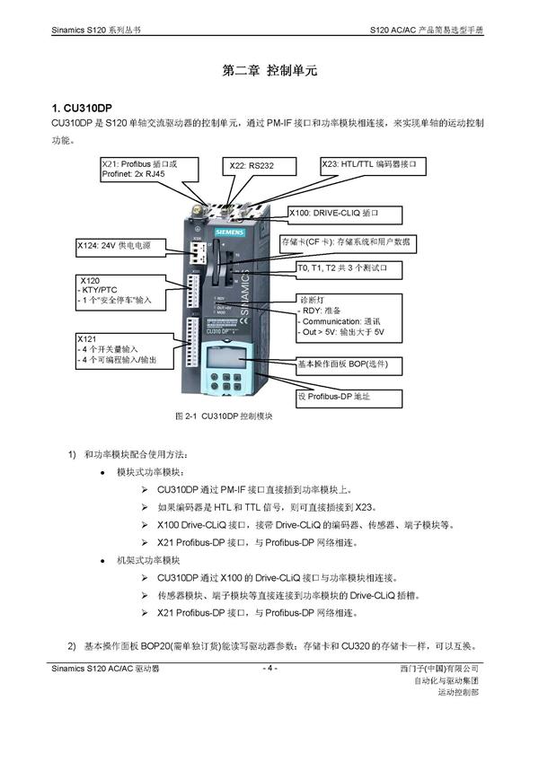 S120单轴驱动器选型手册-V1.3