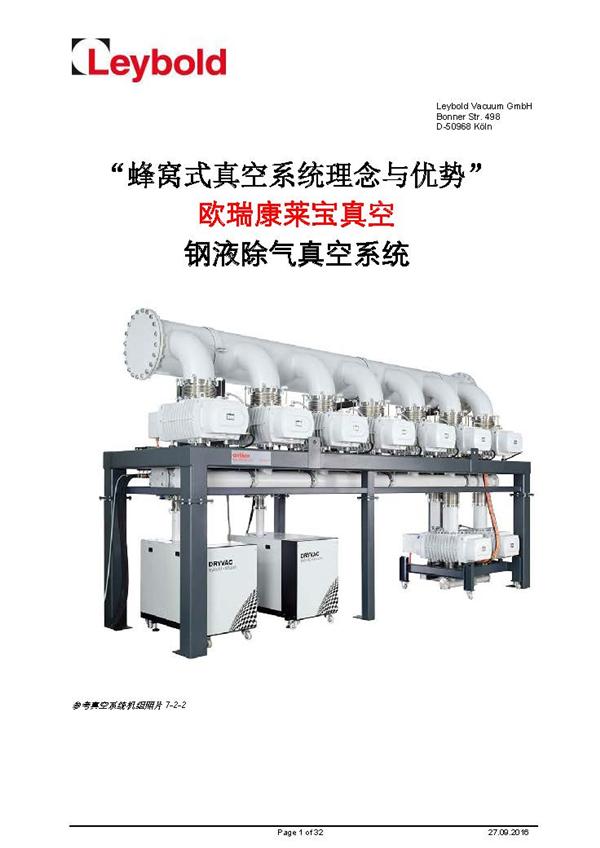 莱宝真空钢液除气真空机组技术概述-V2 0_2016-9-19