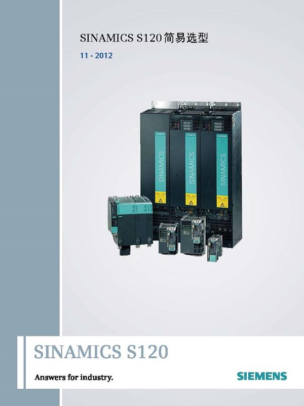 SINAMICS S120简易选型