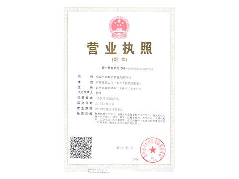 四川精密机械加工厂家营业执照