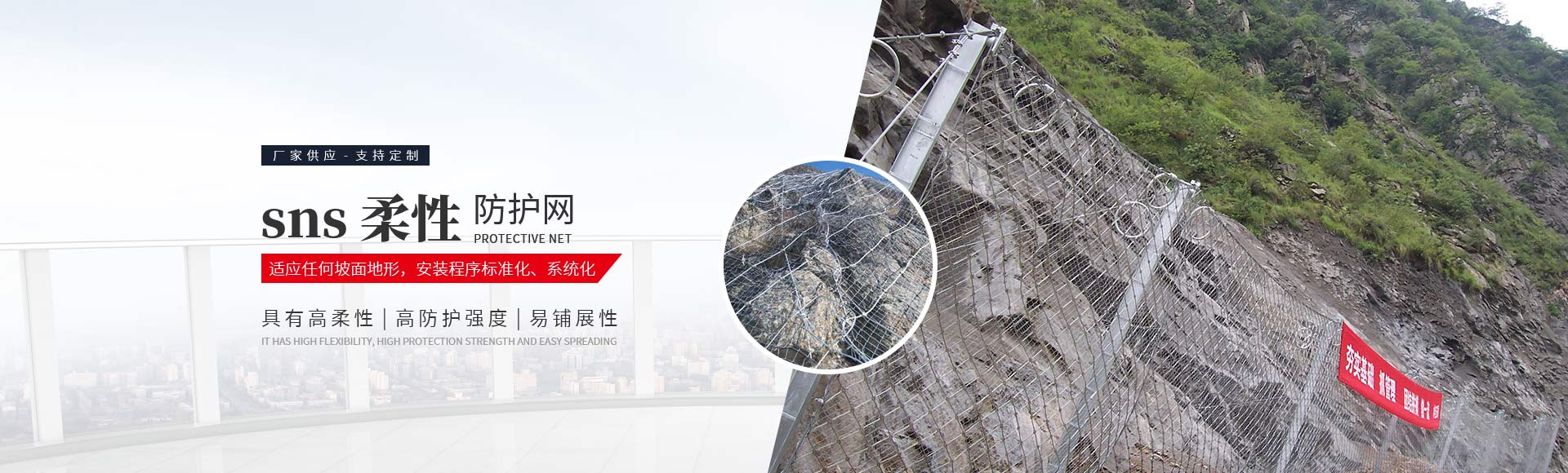 河北主动防护网生产