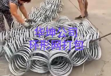 华坤公司环形网打包视频