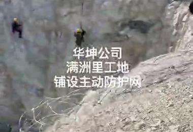 华坤公司满洲里工程视频