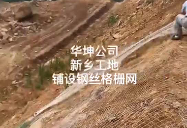 华坤公司新乡工地铺设钢丝格栅网视频