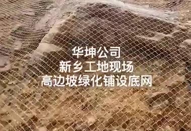 河北华坤公司新乡工程施工视频
