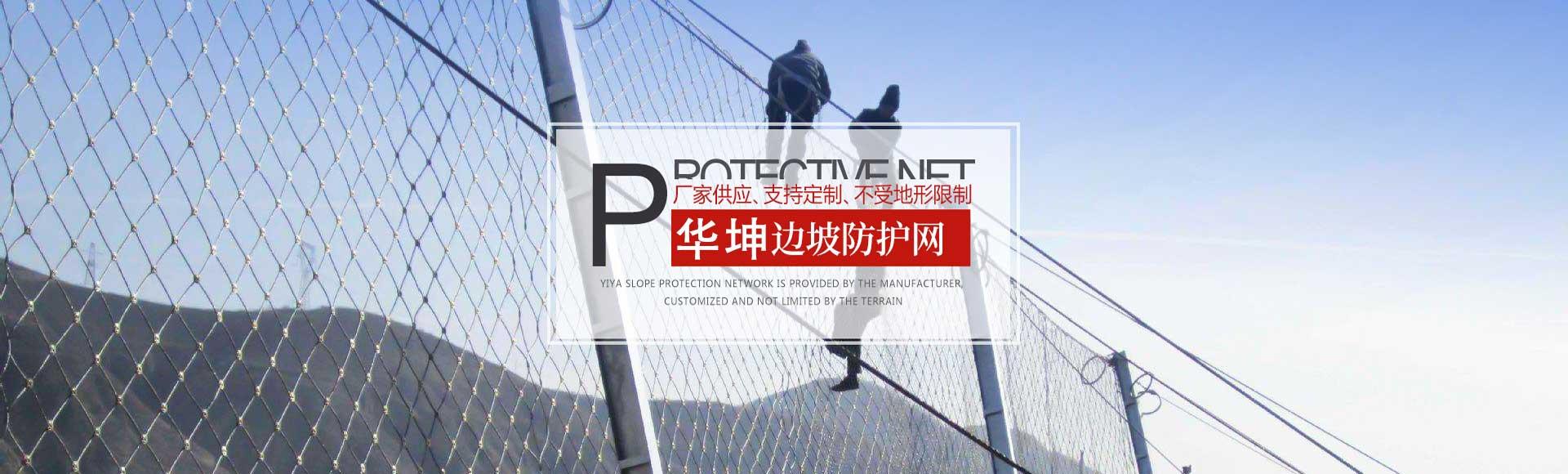 河北边坡防护网价格