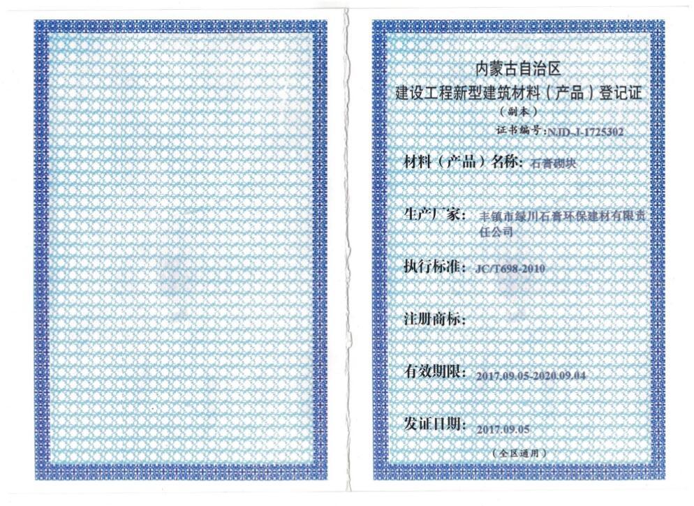绿川资质证书