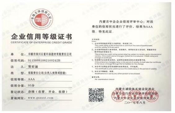 企业等级信用证书