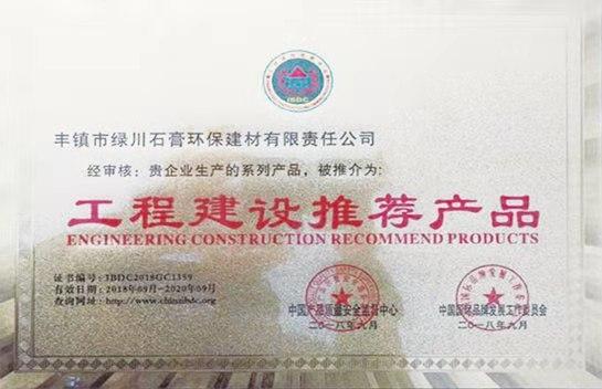 工程建设证书