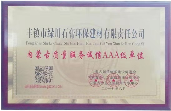 质量服务诚信AAA证书