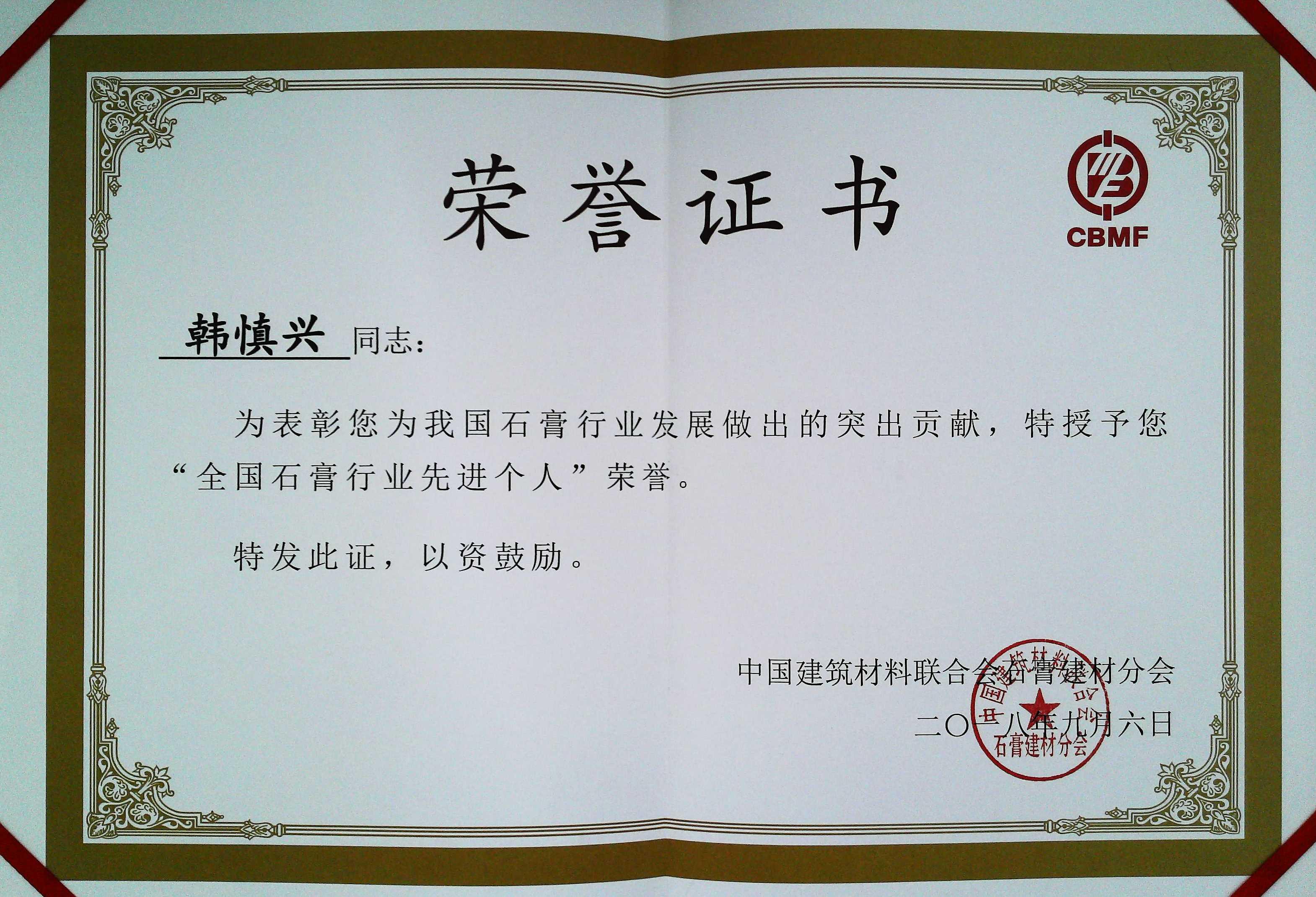 石膏建材荣誉证书