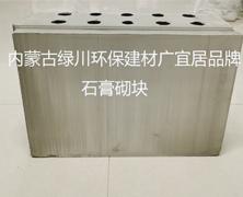 石膏砌块应用广泛