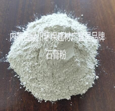 内蒙古石膏粉