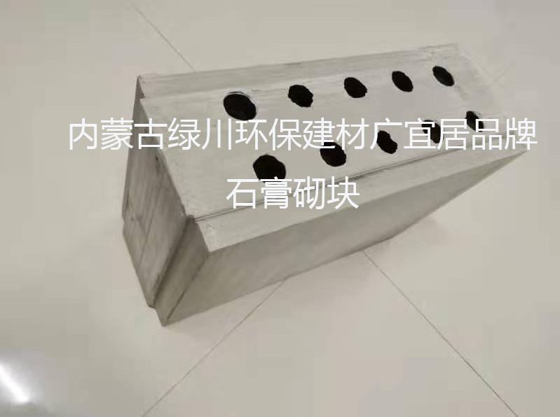 内蒙古石膏砌块与加气砌块性能分析